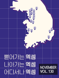 <strong>[11월]</strong> 전국 어디서나 EXEM