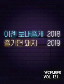 <strong>[12월]</strong> 이젠 보내줄개 2018, 즐기면 돼지 2019