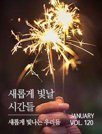 <strong>[1월]</strong> 새롭게 빛날 시간들, 새롭게 빛나는 우리들