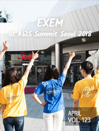 <strong>[4월]</strong> EXEM at AWS Summit <br>Seoul 2018