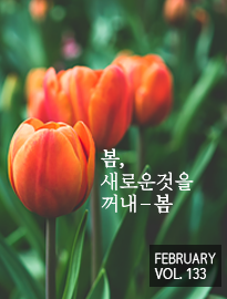 <strong>[2월]</strong> 봄, 새로운 것을 꺼내봄
