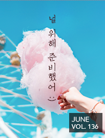 <strong>[6월]</strong> 널 위해 June비했어