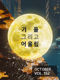 <strong>[10월]</strong> 가을 그리고 어울림