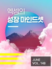 <strong>[6월]</strong> 엑셈의 성장 마인드셋
