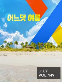 <strong>[7월]</strong> 어느덧 여름