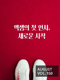 <strong>[8월]</strong> 엑셈의 첫인사, 새로운 시작