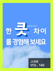 <strong>[6월]</strong> 엑셈의 첫 번째 SaaS